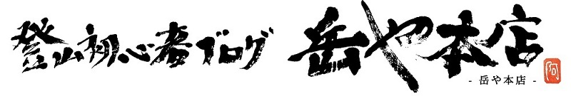 登山初心者ブログ「岳や本店」