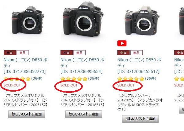 NikonD850 中古 マップカメラ