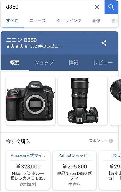 NikonD850 検索結果