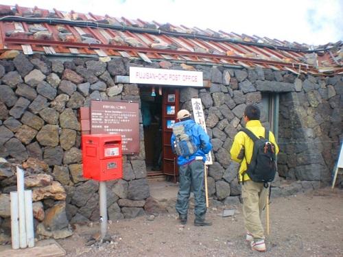 富士山登山 山頂郵便局