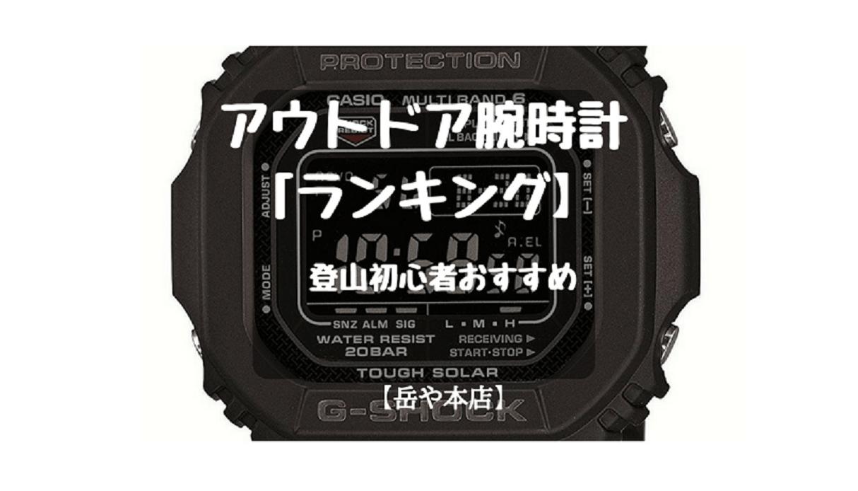 カシオ時計 GSHOCK正面の画像