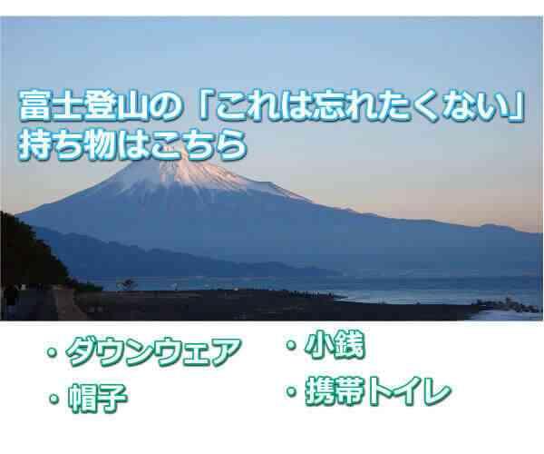 富士登山の持ち物装備