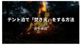 【焚き火のやり方】登山・沢登りの「テント泊」で料理・暖をとる場合