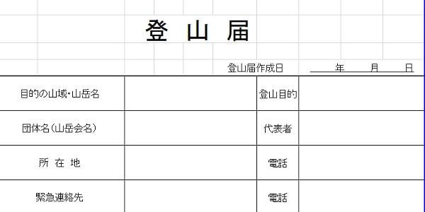 登山計画書 初心者おすすめ岐阜県 登山計画書エクセル