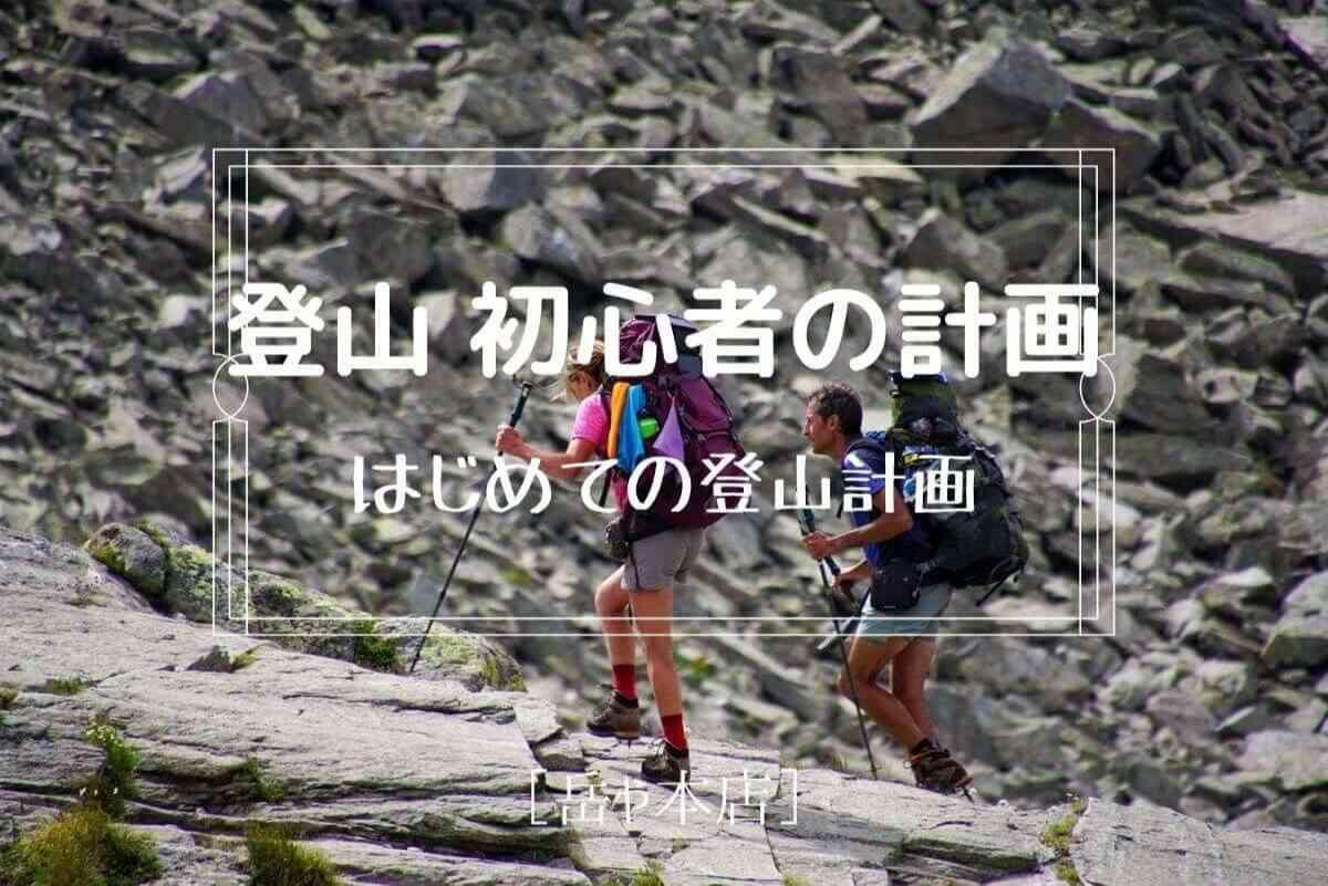 登山初心者が計画した山登り