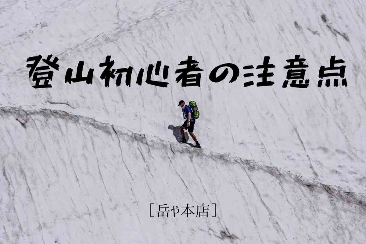 登山 初心者 注意点