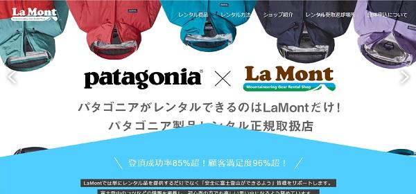 登山レンタル La mont サイトトップページ