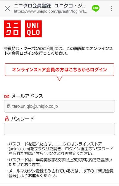 ユニクロライン会員登録 オンライン登録と連動