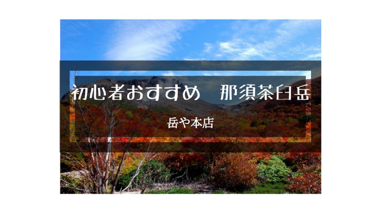 那須 茶臼岳の画像 初心者おすすめトレッキングコース案内