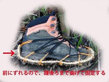 ラバーシューズに草鞋を装着する方法