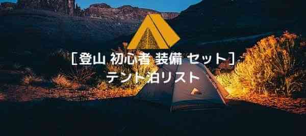 登山の持ち物 テント泊