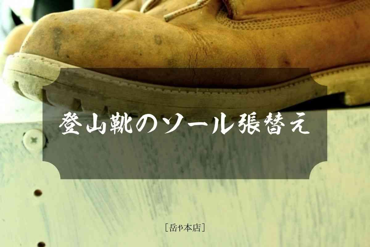 登山靴のソール張替え