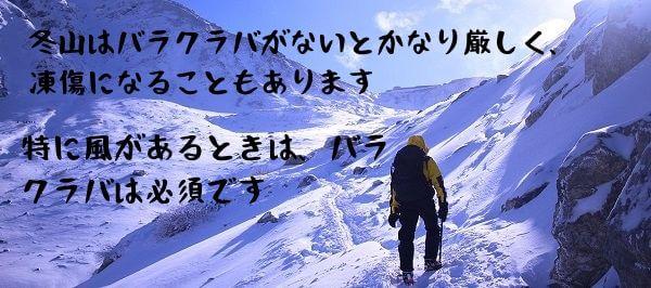 バラクラバおすすめ 冬の登山をしている男性