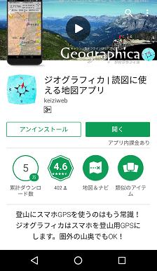 ジオグラフィカ Androidアプリダウンロード画面