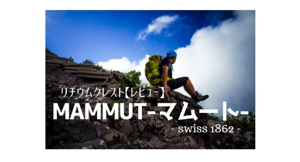 登山メーカー マムートリュック リチウムクレストの紹介