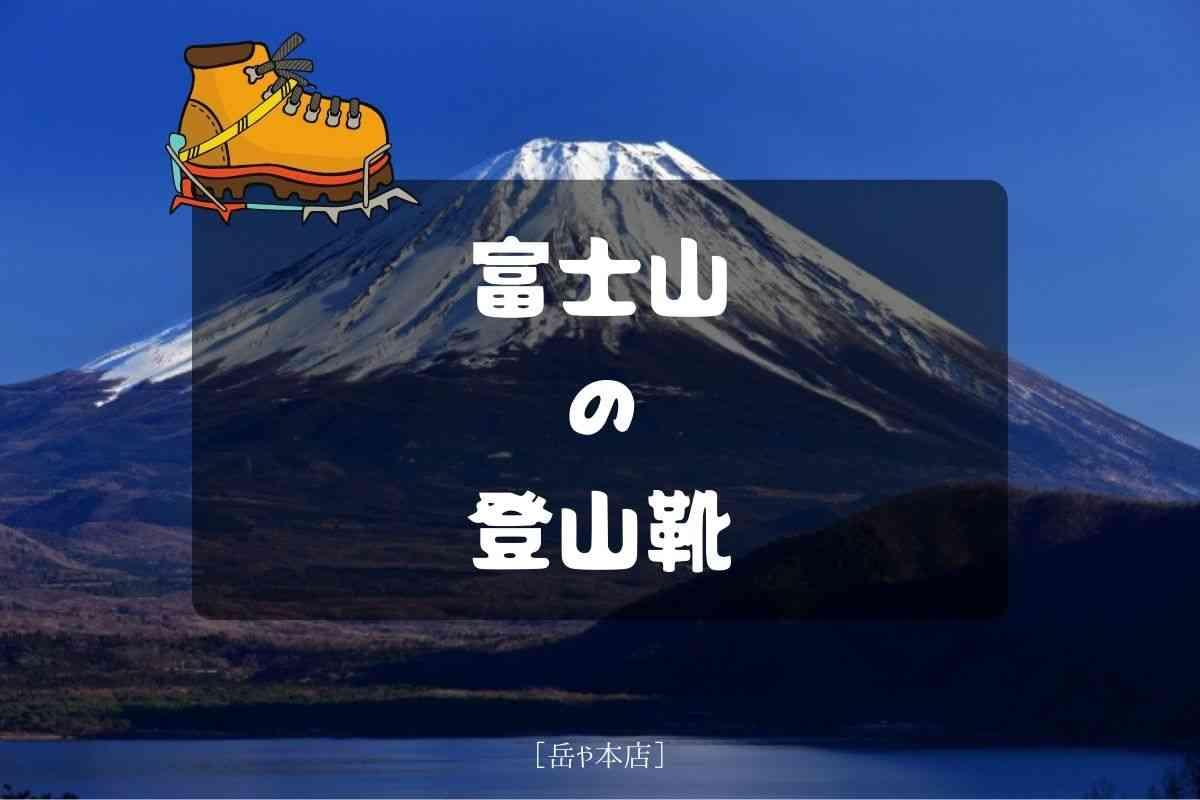 富士 登山靴 富士山と登山靴