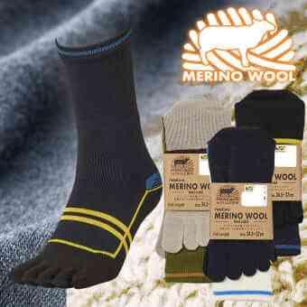 ワークマンのメリノウール5本指靴下 登山に便利