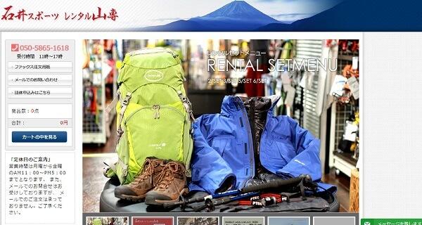 登山レンタル 石井スポーツレンタル山専 サイトトップページ