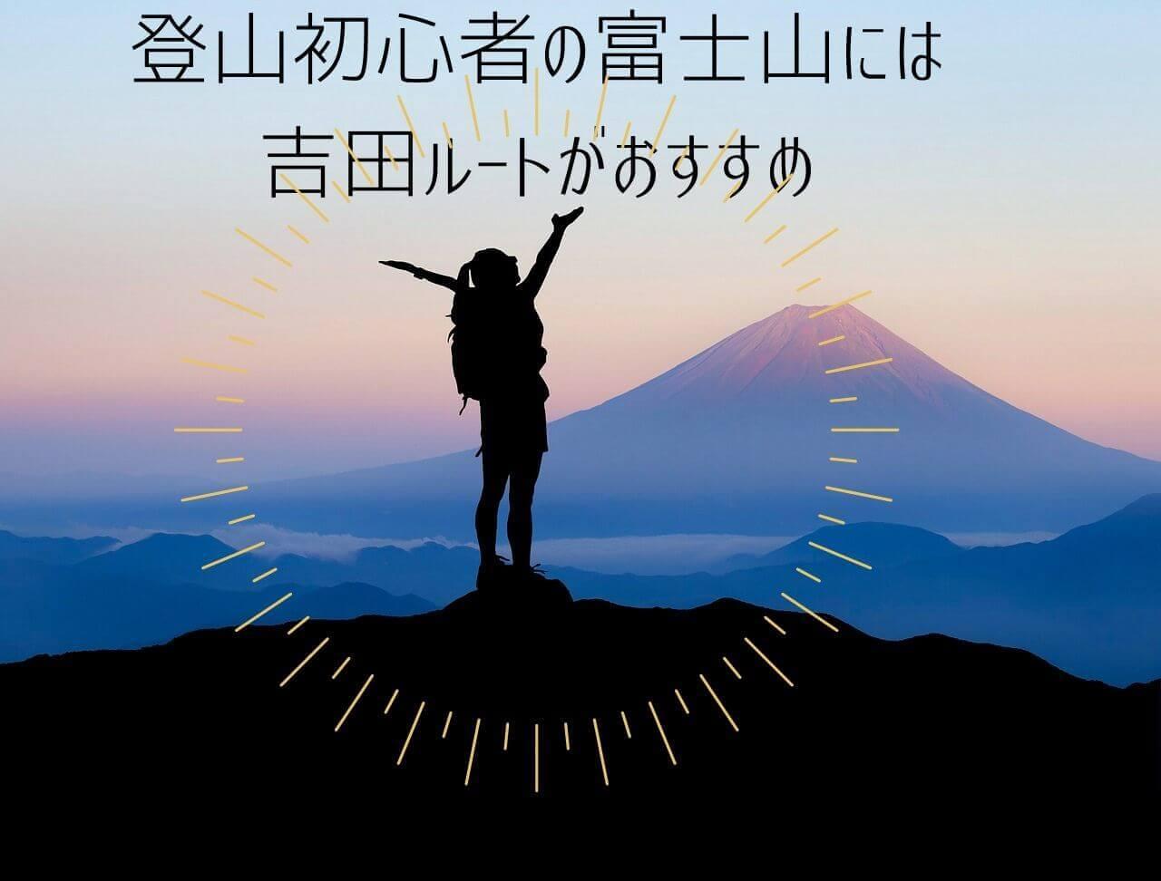 登山初心者の富士山には 吉田ルートがおすすめ