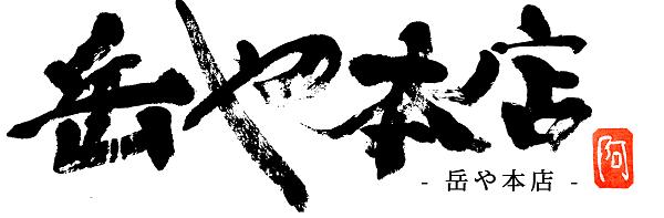 登山 初心者 入門「岳や本店」