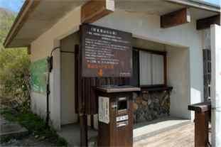 那須岳 峠ノ茶屋下の登山届ポスト