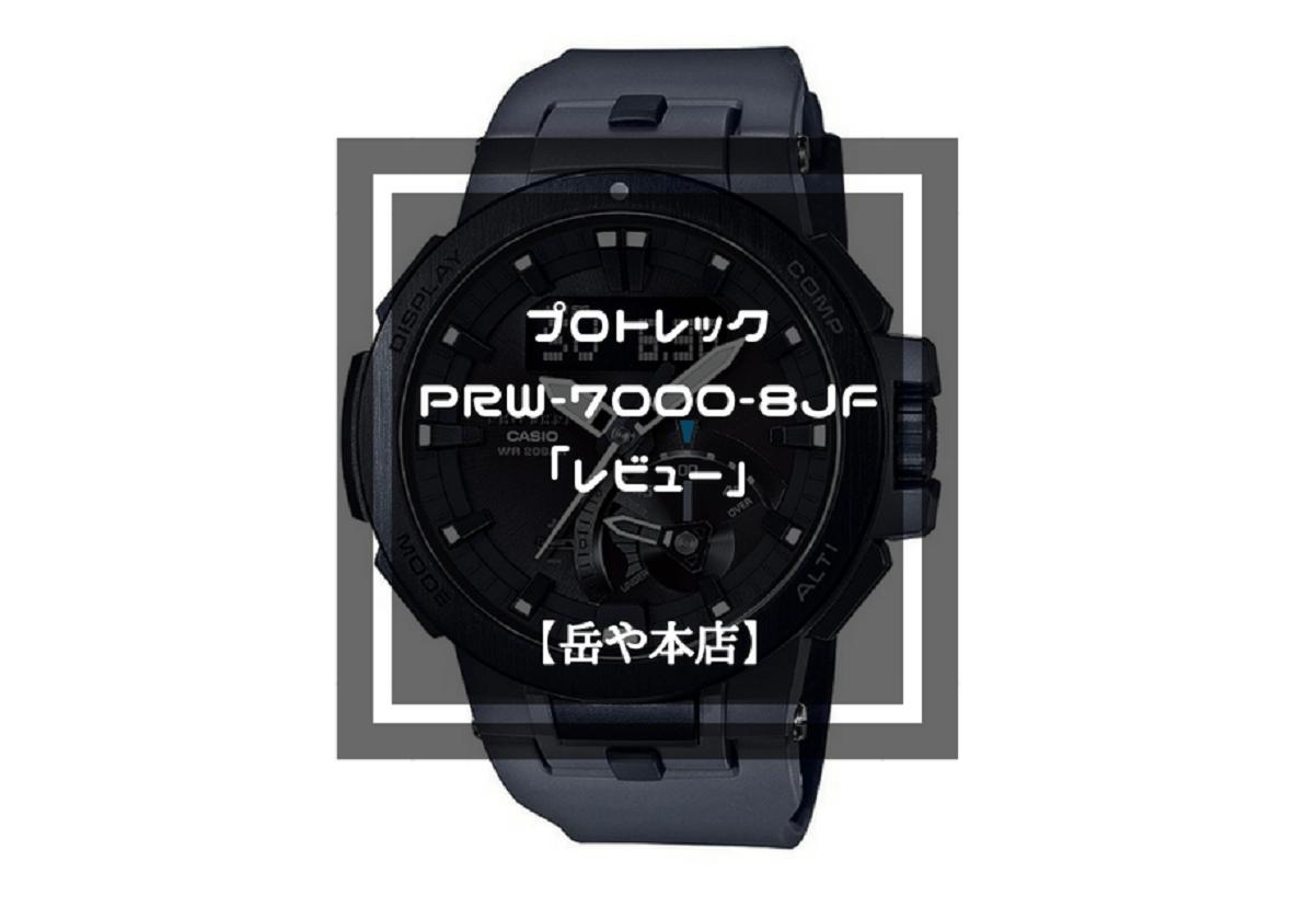 カシオ腕時計 PRW-7000-8JF