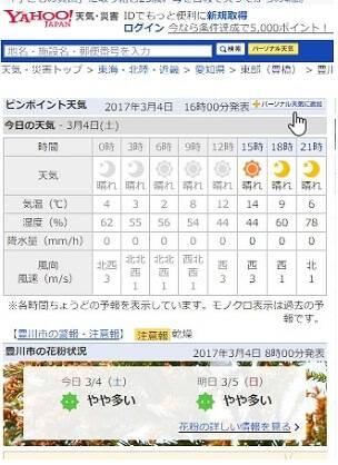 山の天気 Yahoo!天気・災害 サイト登山の天気予報ページ画像