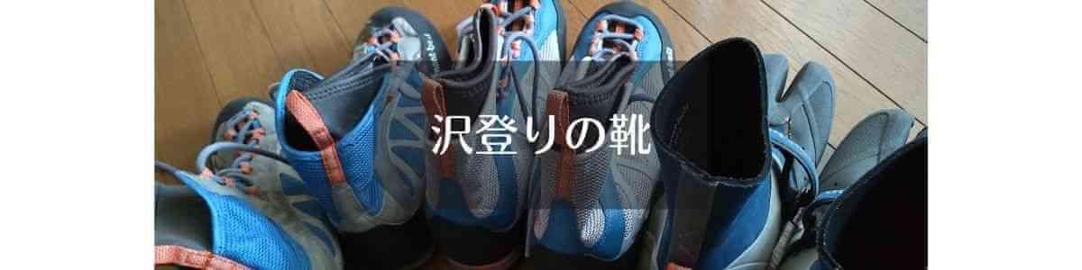 沢登りの靴 モンベルの沢靴を並べている