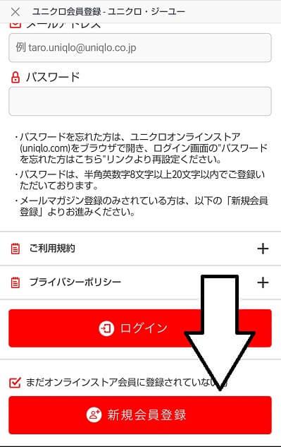 ユニクロライン会員登録 新規登録ボタン