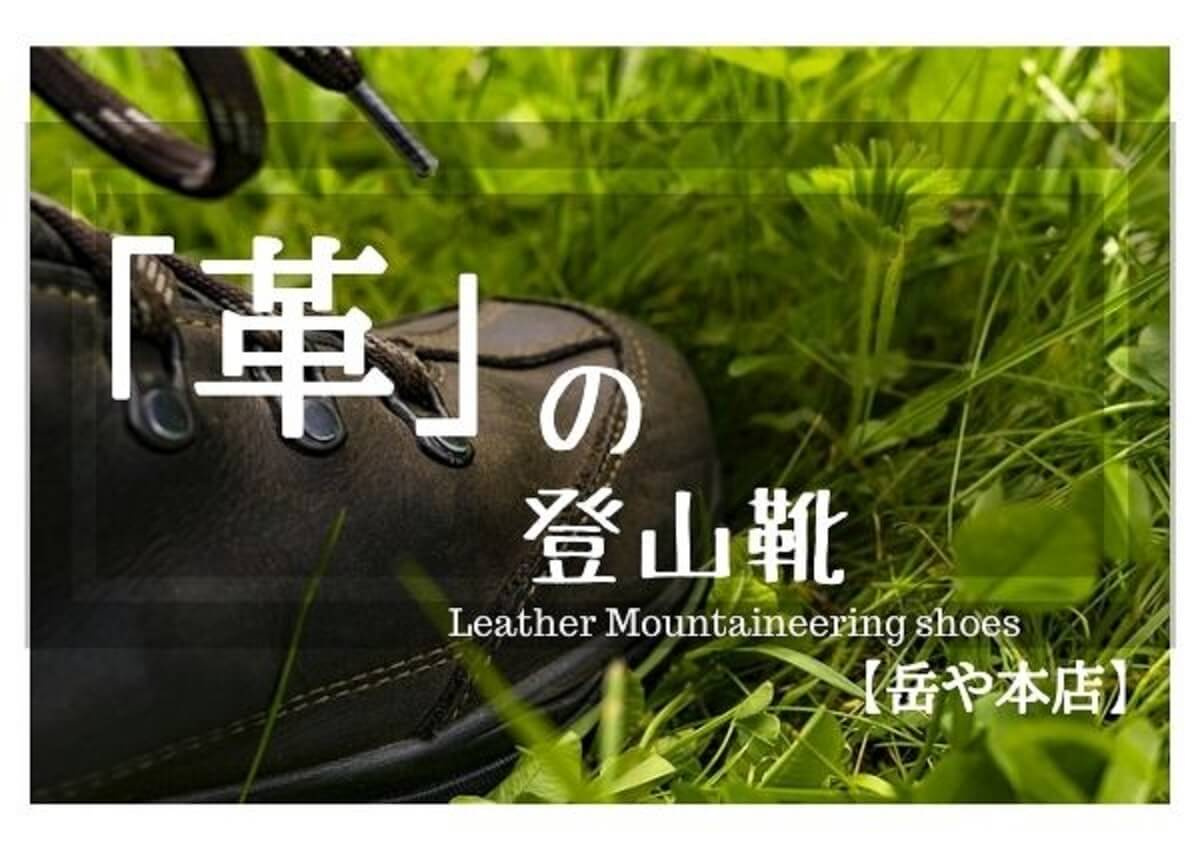 登山靴の革製品で草の上を歩いている
