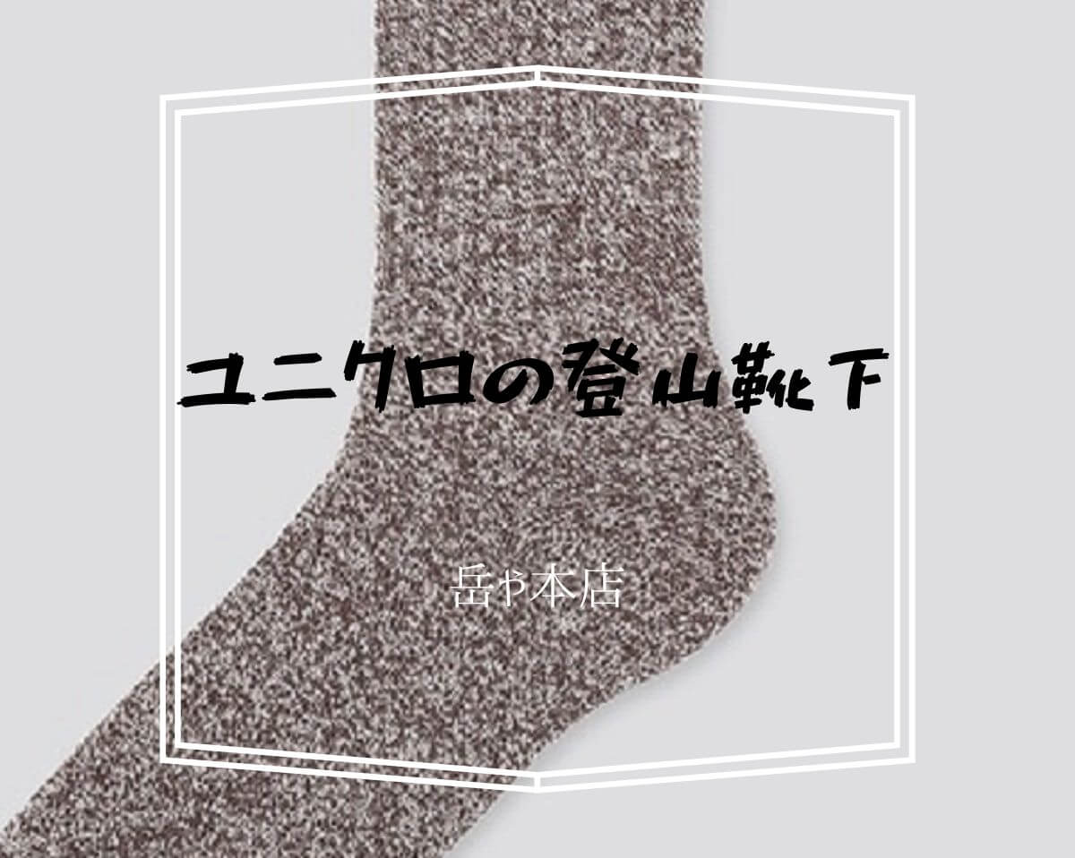 ユニクロ登山の靴下