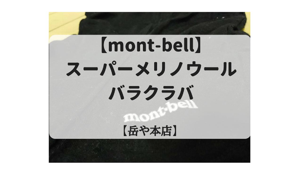 モンベルのスーパーメリノウールバラクラバを紹介する画像