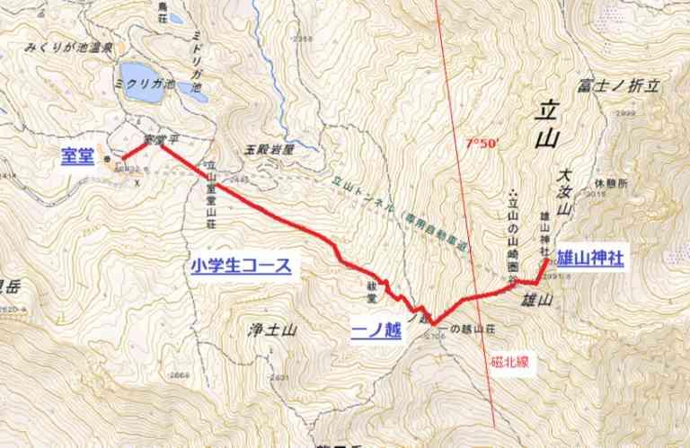 立山 登山 小学生コース