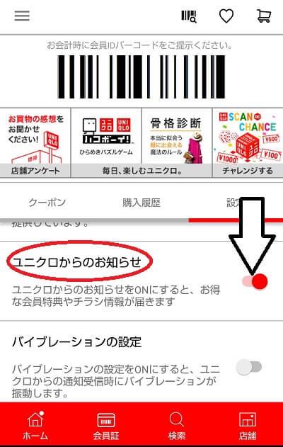 ユニクロアプリ ユニクロお知らせオン