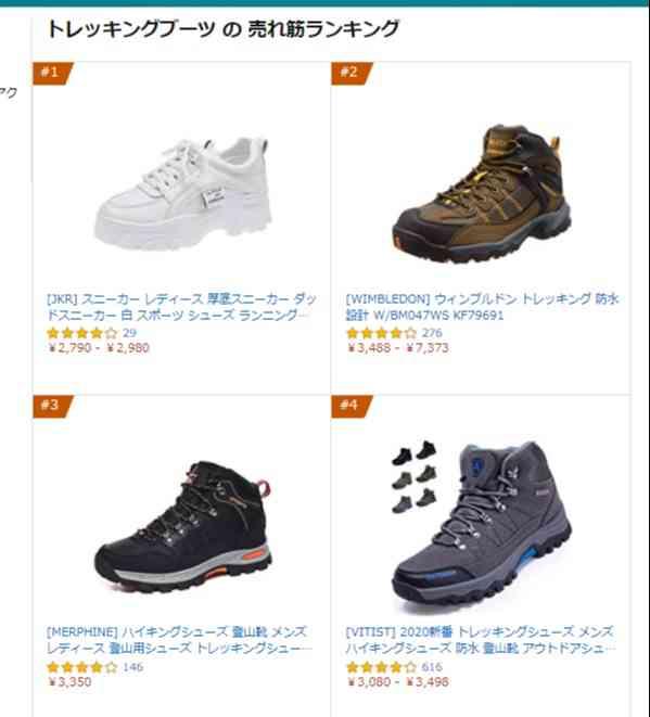 登山靴ランキング Amazon
