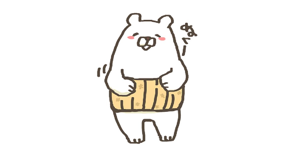 腹巻をしているクマのイラスト