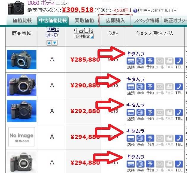 Nikonのカメラ D850の中古案件一覧