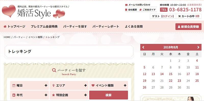 婚活パーティサイト 婚活スタイル サイトトップページ
