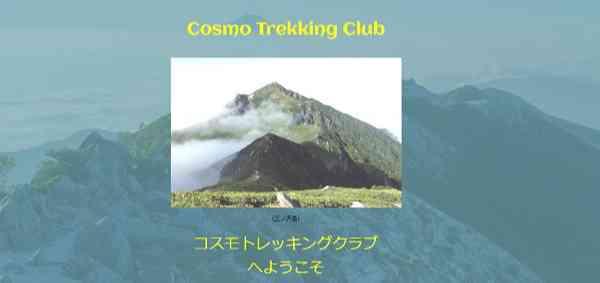 山岳会 cosmo trekking club サイトトップページ