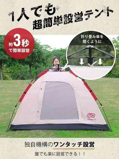 一人用テント おすすめ 安い Go Glamping ワンタッチ