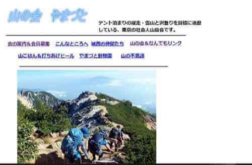 山岳会 山の会やまづと サイトトップページ