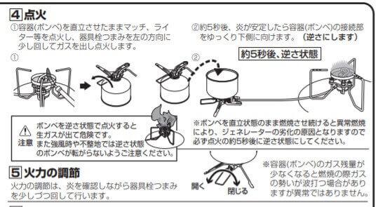 SOTOストームブレイカー点火の説明