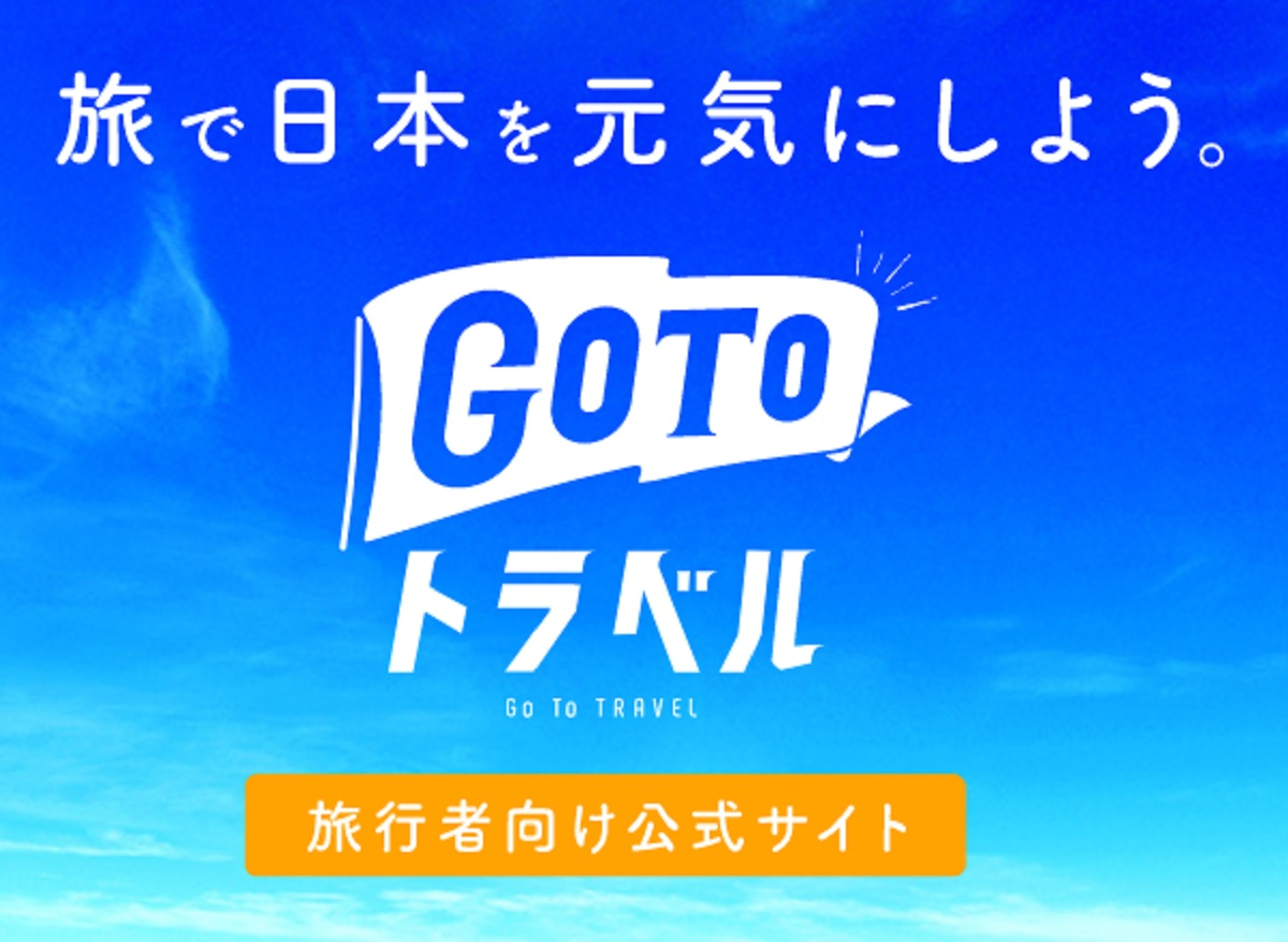 登山もGoto トラベル