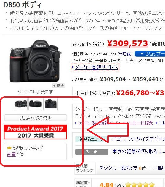 Nikonのカメラ D850が大賞を取っている