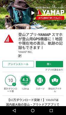 ヤマップ Androidアプリダウンロード画面