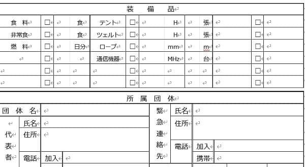 登山計画書 初心者おすすめ 福島県 登山計画書ワード