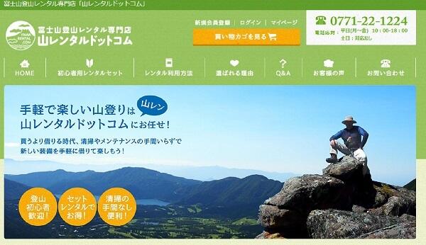 登山レンタル 山レンタルドットコム サイトトップページ