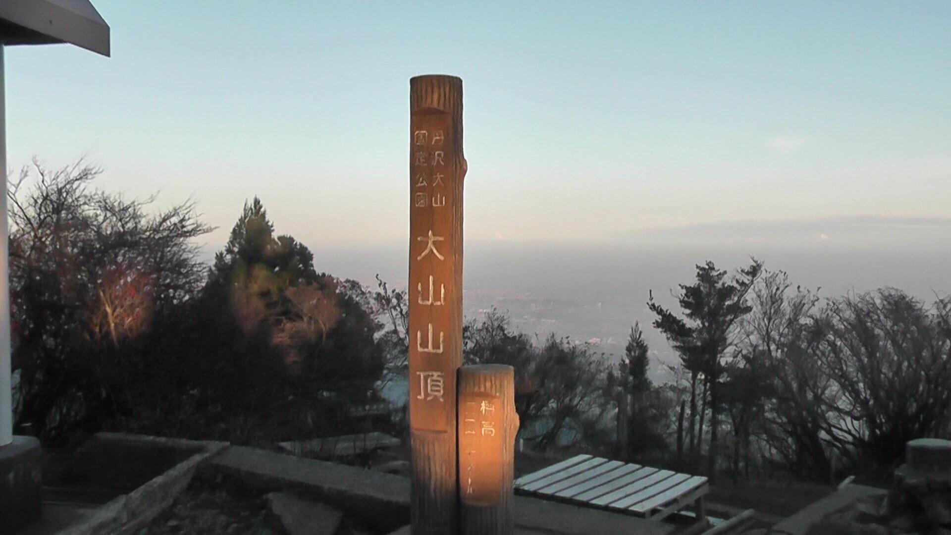 神奈川県 丹沢 大山の山頂