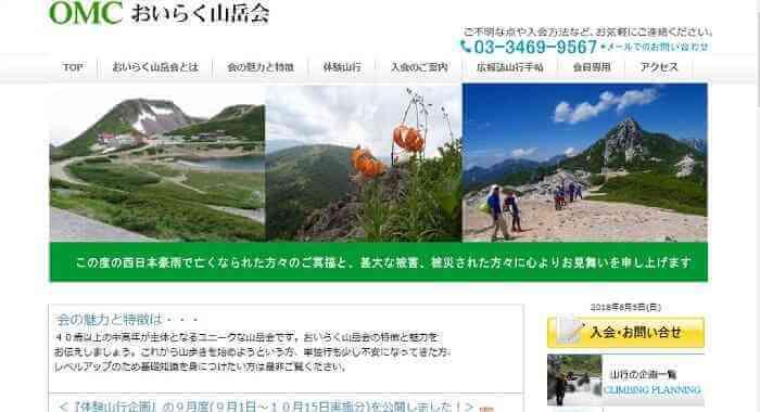 山岳会 おいらく山岳会 サイトトップページ