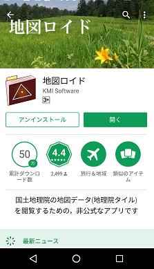 地図ロイド Androidアプリダウンロード画面